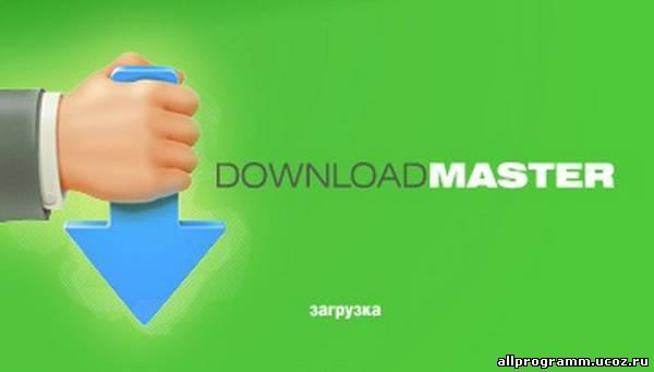 Download master бесплатный менеджер загрузок, который является одним.Чтобы скачать